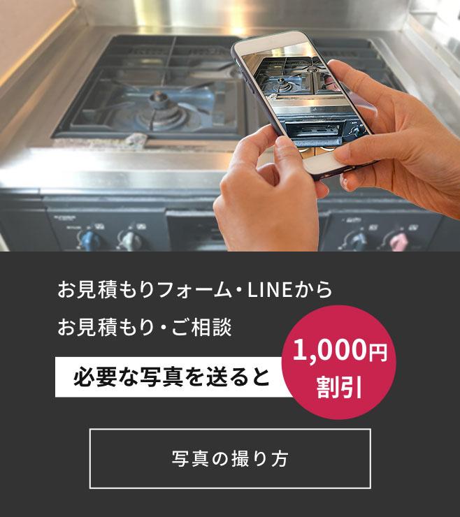 お見積もりフォーム・LINEからお見積もり・ご相談 必要な写真を送ると 1000円割引