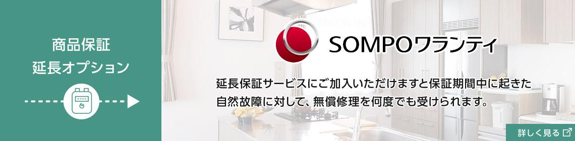 商品保証延長オプション SOMPOワランティ