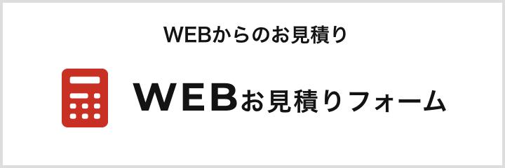 WEBお見積りフォーム