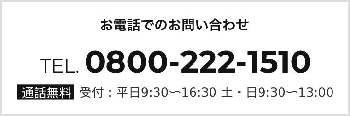 0800-222-1510